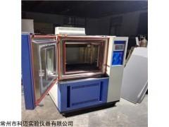 KM-PV-DGWJ100 光伏组件高低温冷热气体循环试验箱