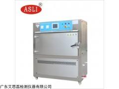 uv-290 紫外燈加速老化試驗箱