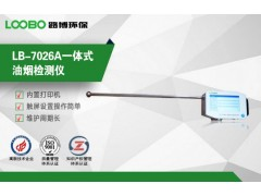 LB-7026A油烟检测仪