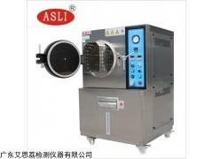 PCT-35 電源線pct試驗箱