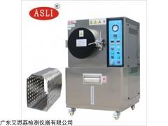 PCT-35 豆漿機pct試驗箱
