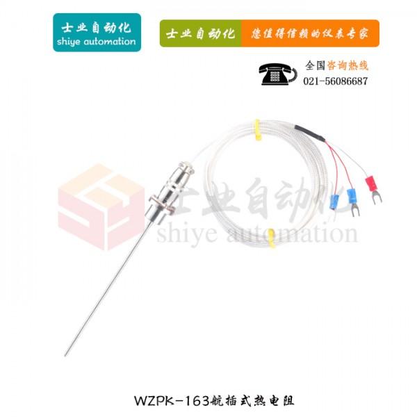 WZPK-163S 航插式铠装热电阻