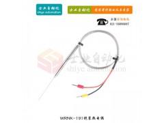 WRNK-191 鎧裝式熱電偶