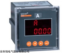 安科瑞单相电能PZ72-AI