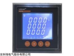 安科瑞三相三线电压表PZ96L-AV3