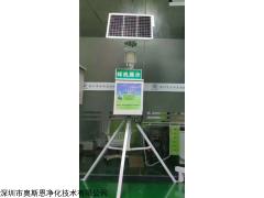 OSEN-QX 公路环境气象站能见度雾霾天气预警站