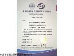 CNAS 上海杨浦测试仪器设备校准