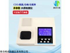 JC-600 污水廠水質檢測儀 多參數檢測