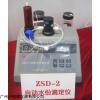 ZSD-2卡式水分測定儀 上海安亭水分滴定儀