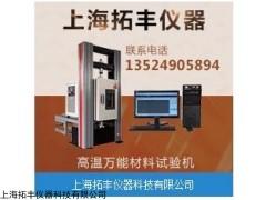 微机高温伺服拉力试验机