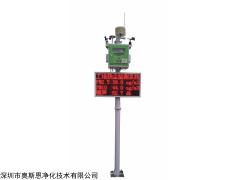 OSEN-6C 江苏省带双认证扬尘噪声自动监测设备生产商