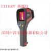 UTi160V红外热成像仪 优利德