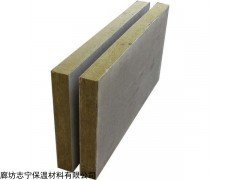 齐全 砂浆水泥复合岩棉保温板外墙专用