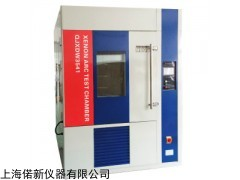 RX-7010 塑胶跑道老化试验机