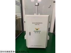 OSEN-OU 广东恶臭在线监测系统OU值检测设备生产商