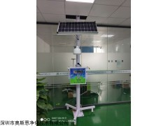 OSEN-AQMS 深圳市带ccep环保认证微型空气监测站厂家