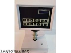 MHY-30068 智能白度儀