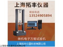 上海塑料电子万能试验机
