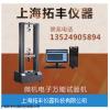 上海塑料電子萬能試驗機