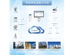 AcrelCloud-3000 巢湖市环保分时计电管理云平台