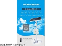 OSEN-AQMS 湖北省微型空气监测站带ccep环保认证专业厂家