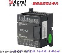 ARTU-KJ8 安科瑞遥信遥控组合单元 厂家直销