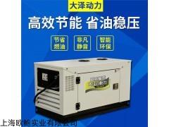 15kw静音柴油发电机加气站安全