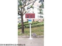 OSEN-YZ 岳阳建筑工地扬尘监测设备噪声粉尘一体化