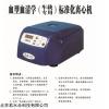 wi138780 采血车车载适用标准化离心机