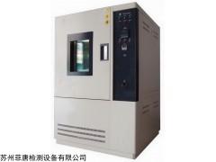 FT-DW系列 超低温高低温试验箱