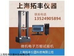 上海波纹管拉力试验机