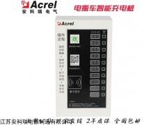 ACX10A-YH 安科瑞智能型刷卡扫码电瓶车充电桩远程通断控制