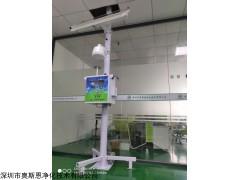 OSEN-AQMS 智能化微型空气监测站深圳奥斯恩获得环保认证