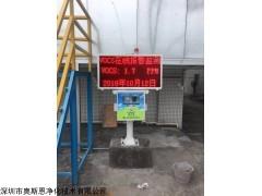 OSEN-VOCs 广州市家具制造企业VOCs在线监测预警系统