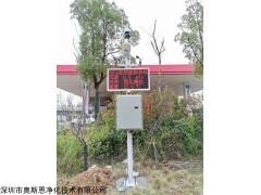 OSEN-VOCs 河南省工厂环境VOCs在线监测预警装置系统