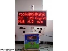 OSEN-VOCs 广州市纺织业VOCs污染防治在线监测预警系统
