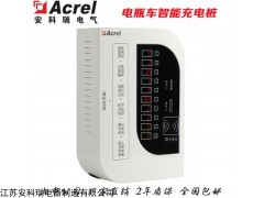 ACX10B-YH 智能电瓶车充电桩支持刷卡扫码小区专用