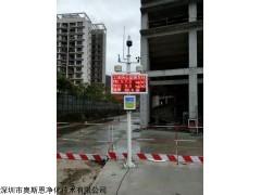 OSEN-6C 中山市房屋建设工地扬尘在线监测及视频监控一体装置