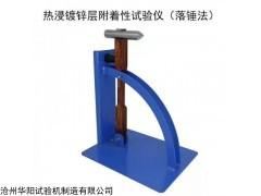熱浸鍍鋅層附著性試驗儀(落錘法)