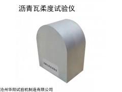 沥青瓦柔度试验仪