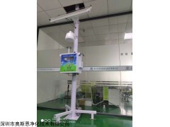 OSEN-AQMS 湖南微型空气自动监测站