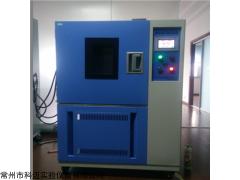 KM-L-GDW-050 LED光电老化高低温试验箱