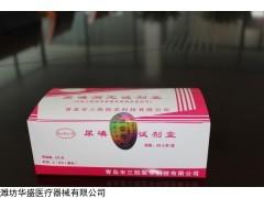 20T/盒 尿碘检测试剂盒尿碘测定试剂华盛总经销