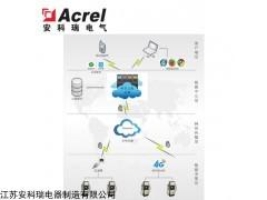 AcrelCloud-9500 电动自行车充电桩安全用电收费管理系统厂家