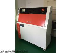 JW-UV-01 沈 陽單點式紫外線老化試驗箱