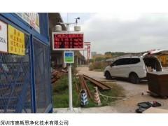 OSEN-YZ 岳阳市大气环境污染防治扬尘自动监测设备厂家