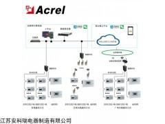 AcrelCloud-3200 预付费管理云平台-适用于商业综合体、学校、工厂宿舍