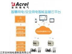 AcrelCloud-6000 安全用电管理云平台-智慧消防新举措
