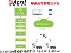 AcrelCloud-3000 阳泉市环保用电智慧监管云平台-分表计电系统