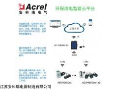 AcrelCloud-3000 晋中市分表计电系统厂家-环保用电监控系统供应商